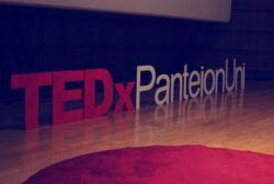 TEDxPanteionUniversity | Το event που δεν πρέπει να χάσει κανένας
